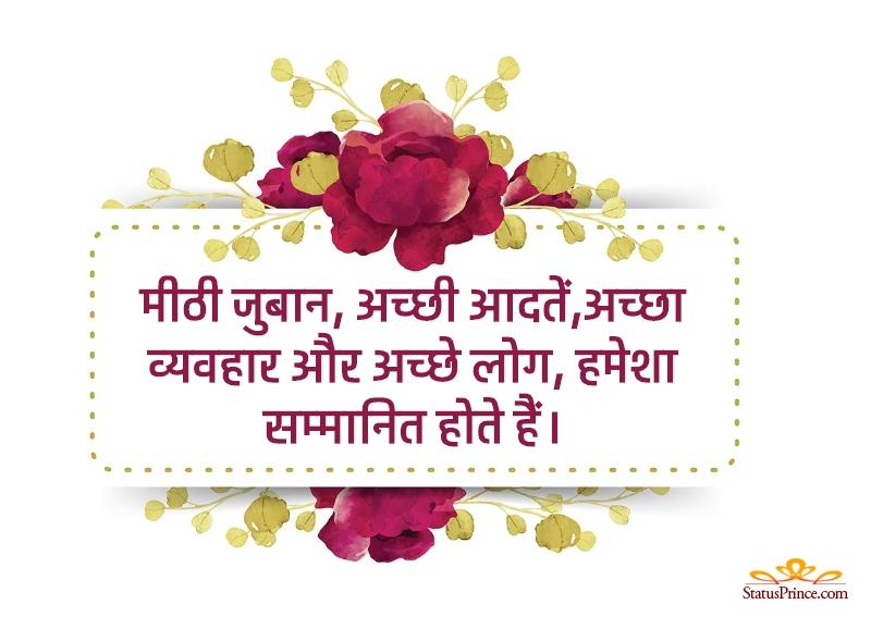 very good morning hindi