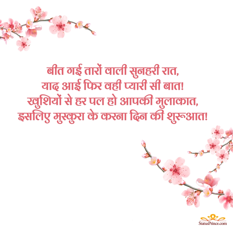 good morning hindi beautiful