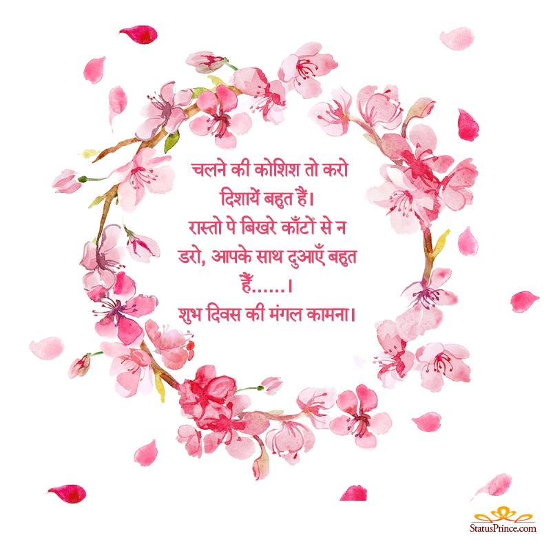 good morning hindi best shayari