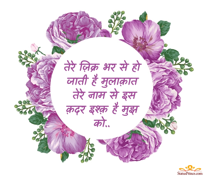 romantic quotes in hindi good morning