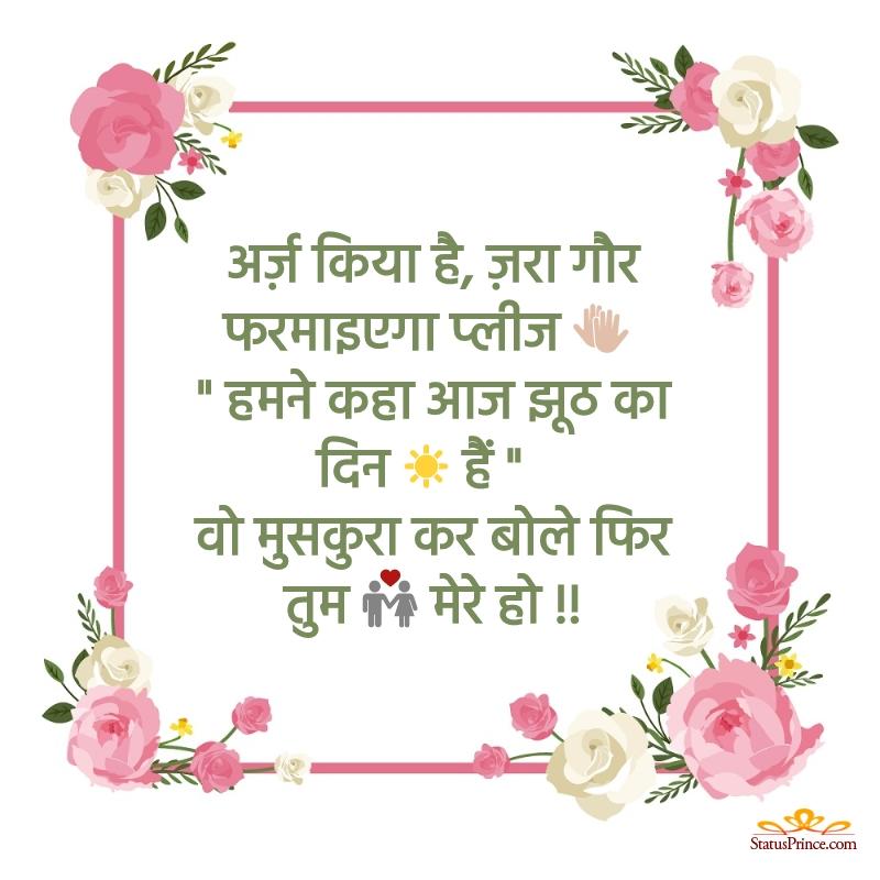 good night hindi romantic quotes