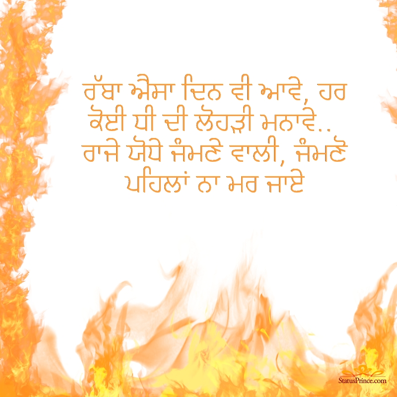 lohri ke wallpaper