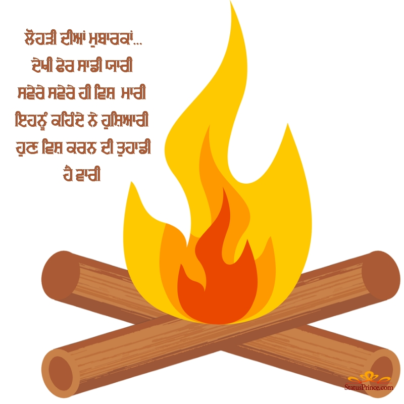 happy lohri all wallpapers