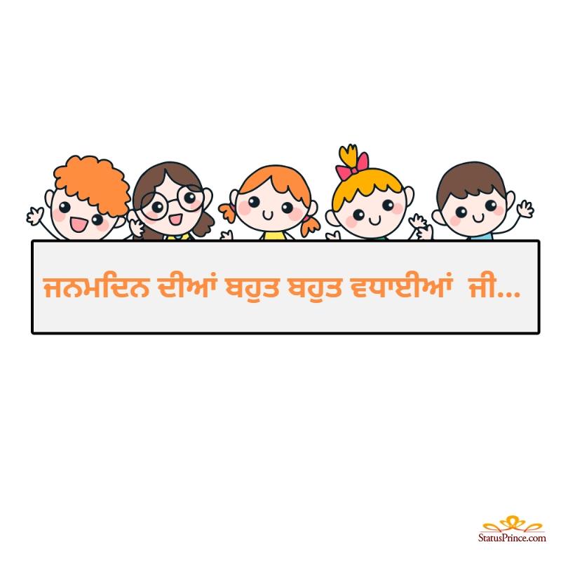 punjabi happy birthday
