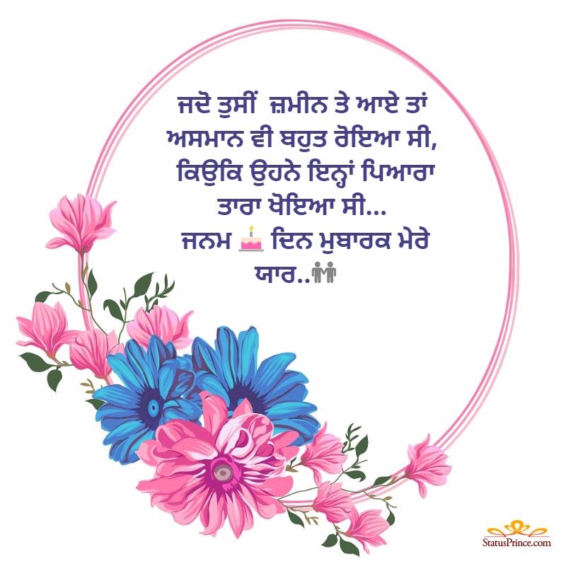 punjabi birthday message