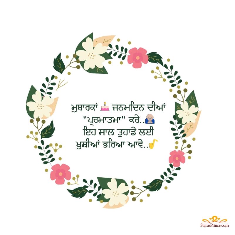 punjabi happy birthday status