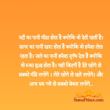 hindi motivational free images download