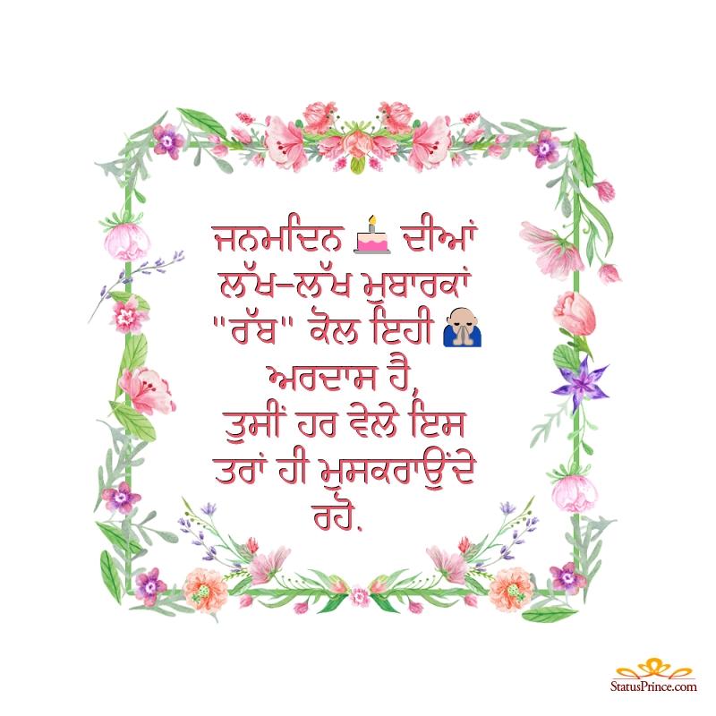 happy birthday wishes in punjabi font