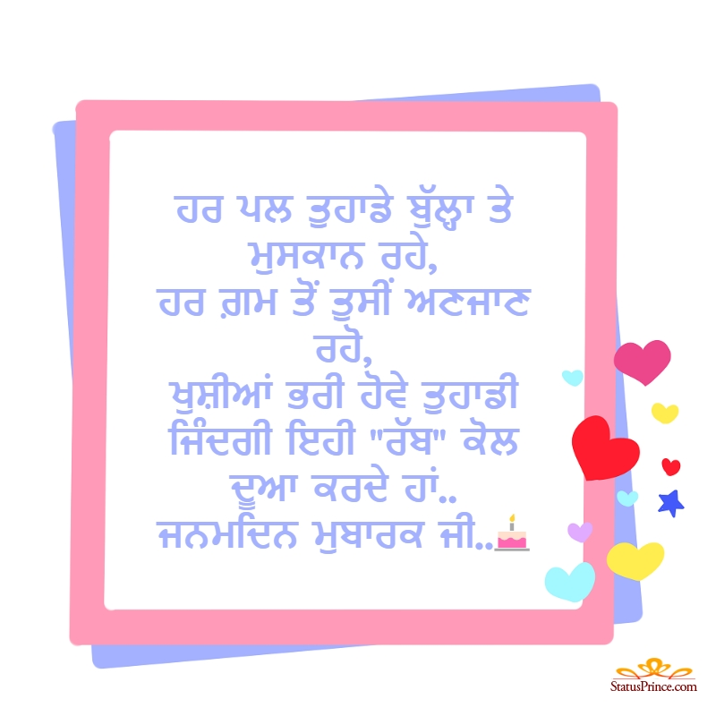 birthday wishes in punjabi for sister