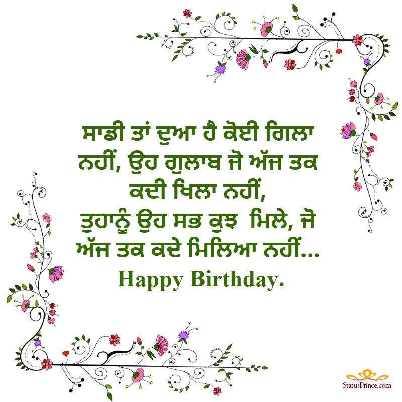 punjabi birthday quotes