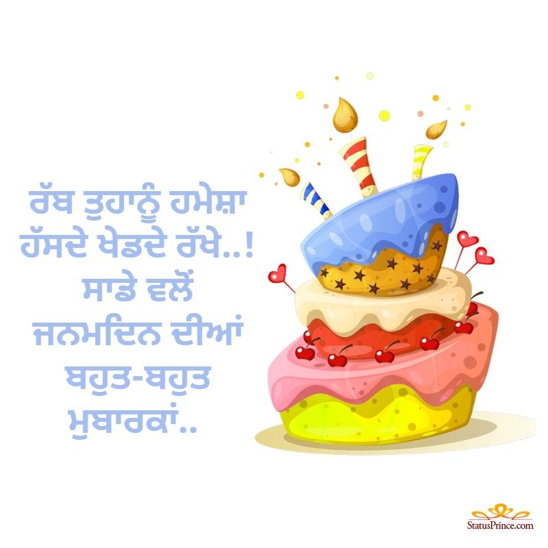 punjabi birthday ecards