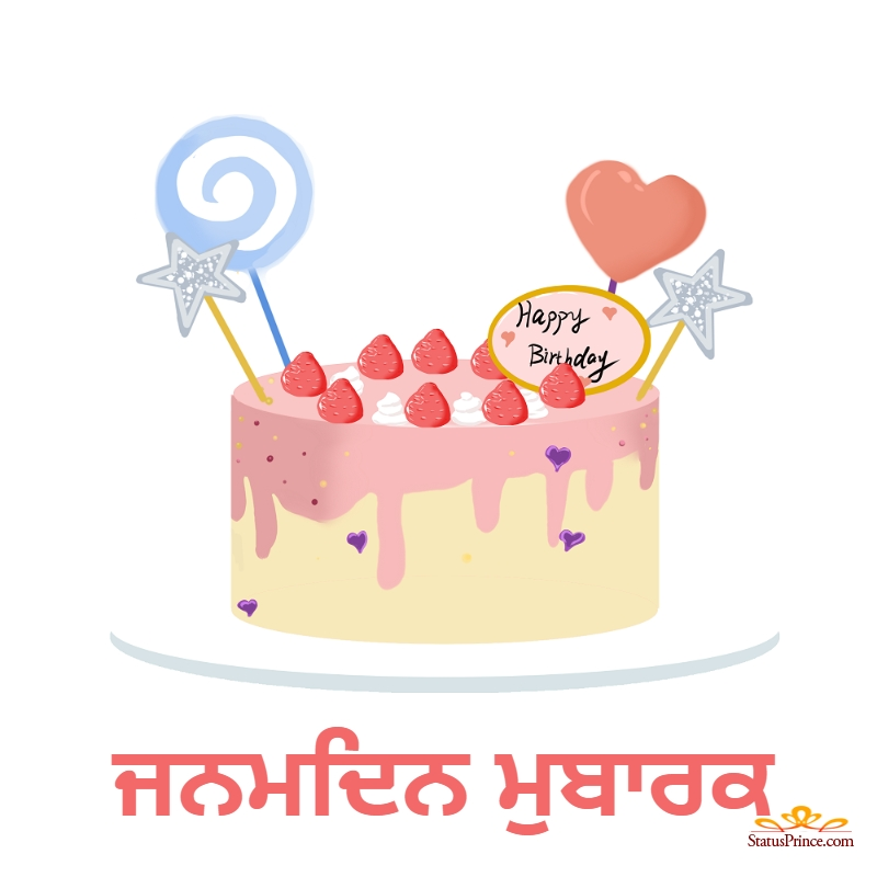 punjabi shayari on birthday