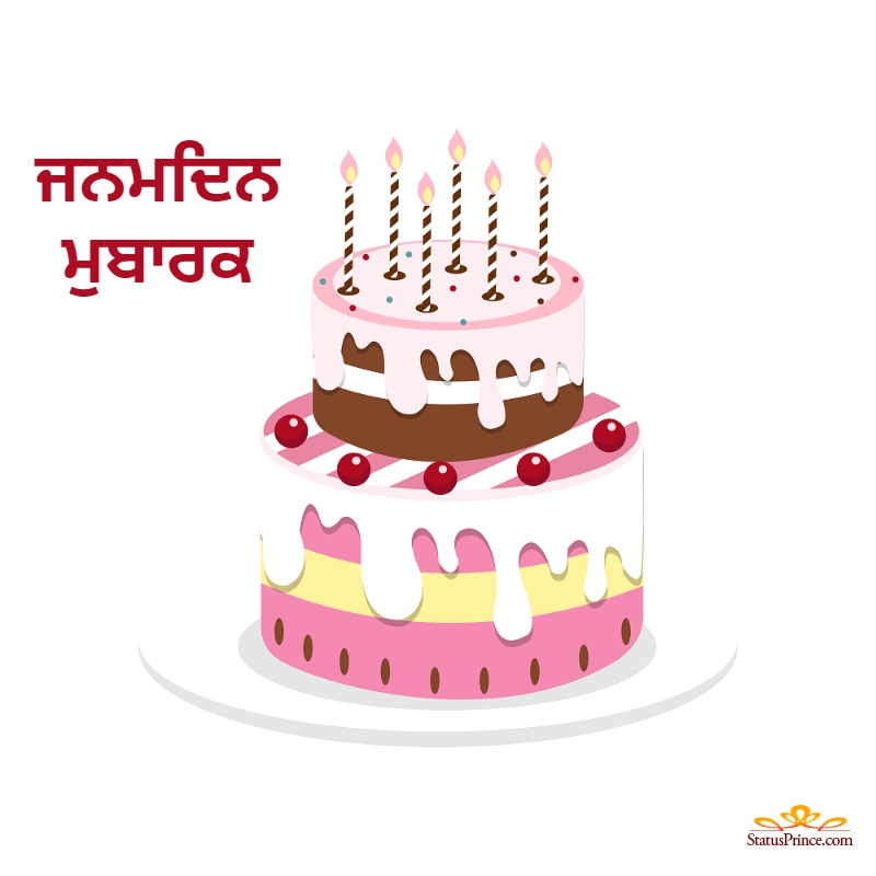 punjabi birthday greetings