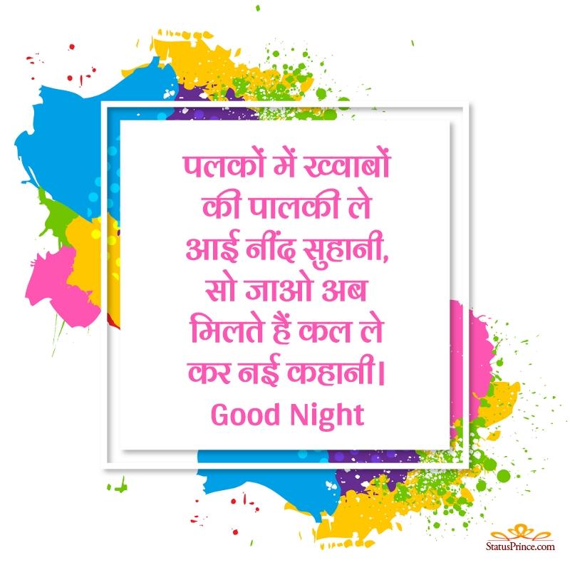 hindi good night bhai