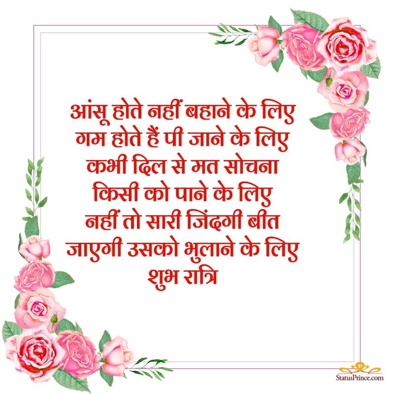 hindi good night pic download