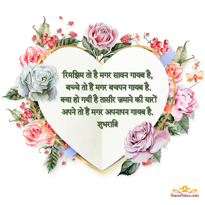 good night hindi attitude status