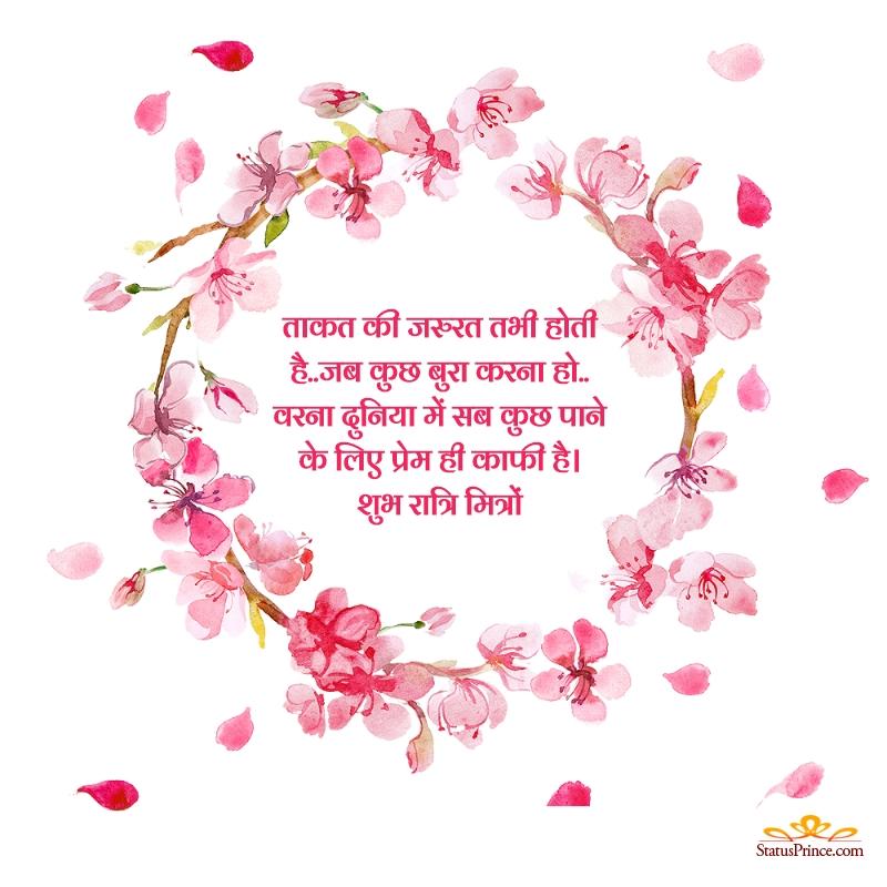 good night hindi 2019