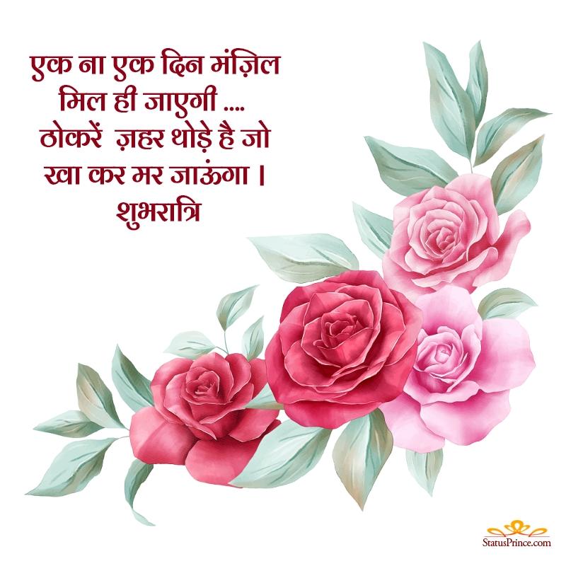 best hindi good night shayari