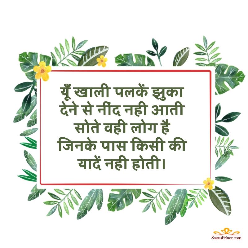 hindi good night dp