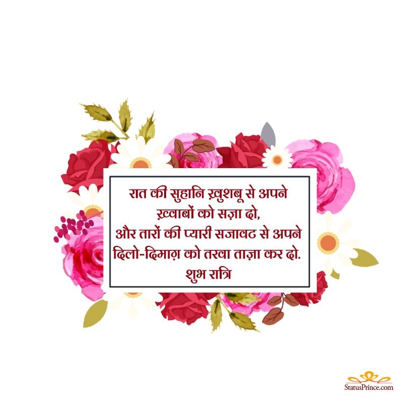 good night hindi anmol vachan