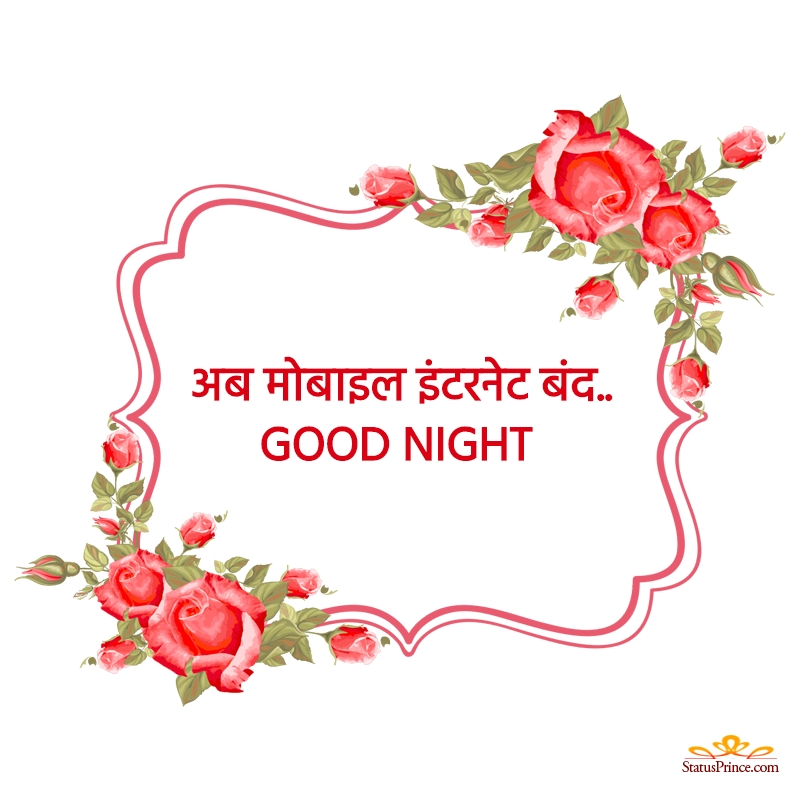 good night status hindi and english