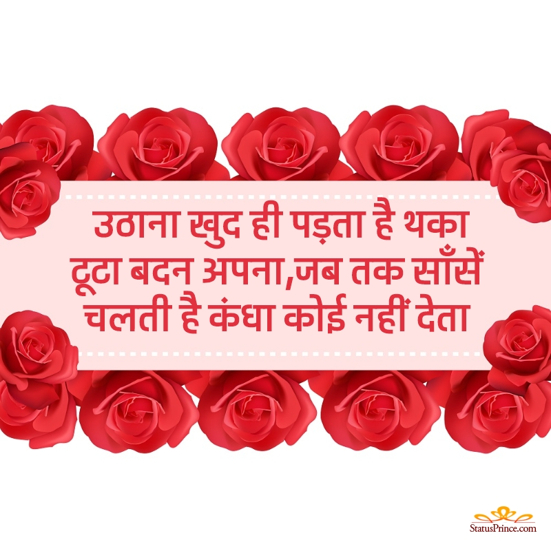 hindi shayari caption