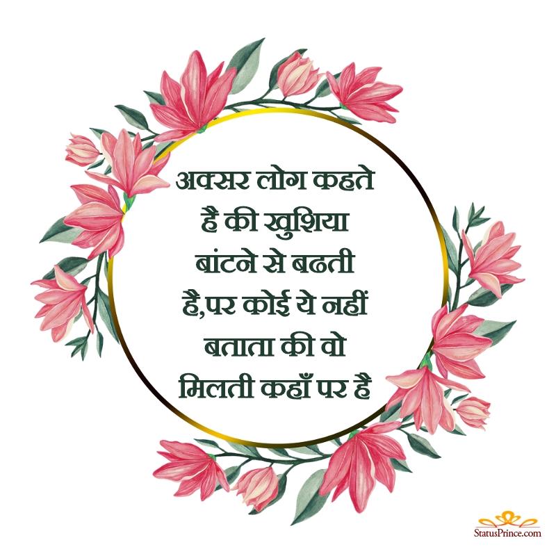 hindi shayari on izhar e mohabbat