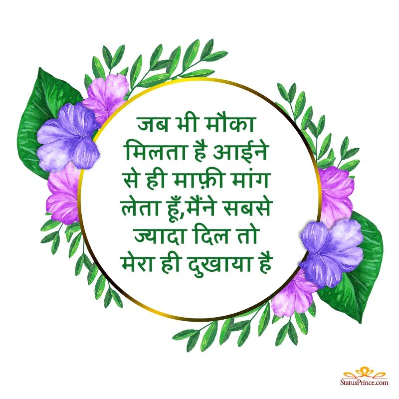 hindi shayri attitude status