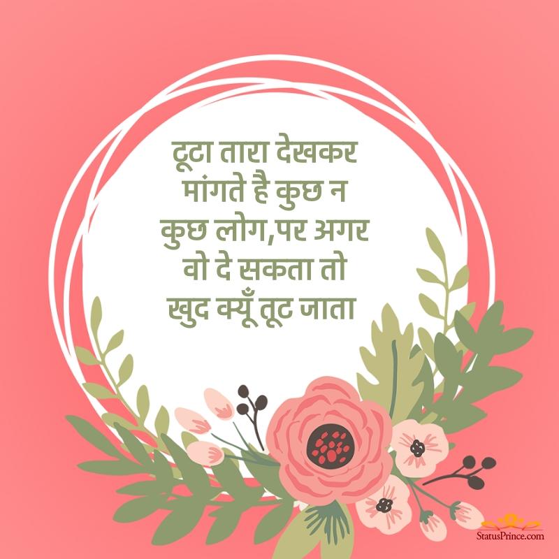 hindi shayari bewafa