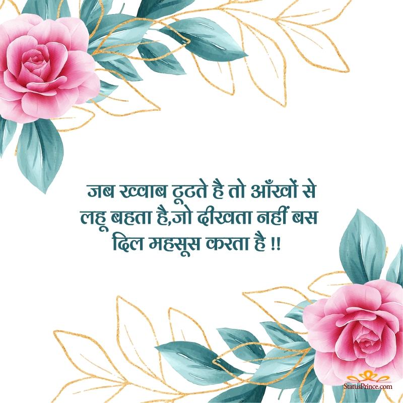 hindi shayari love