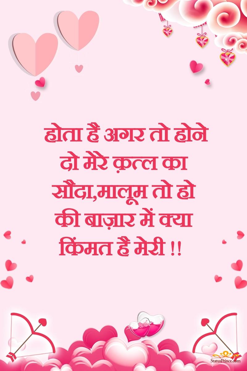 hindi shayari dard e dil