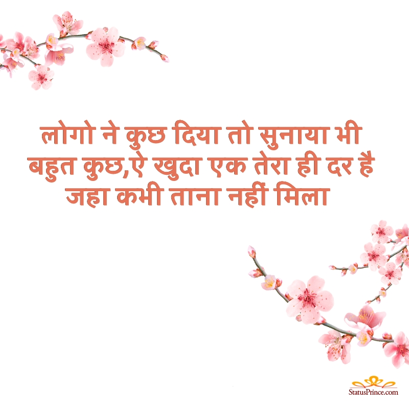 hindi shayri after breakup