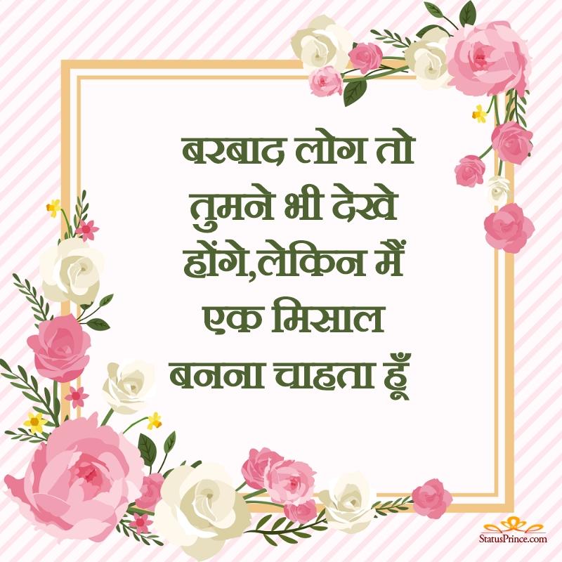 dard e mohabbat hindi shayari