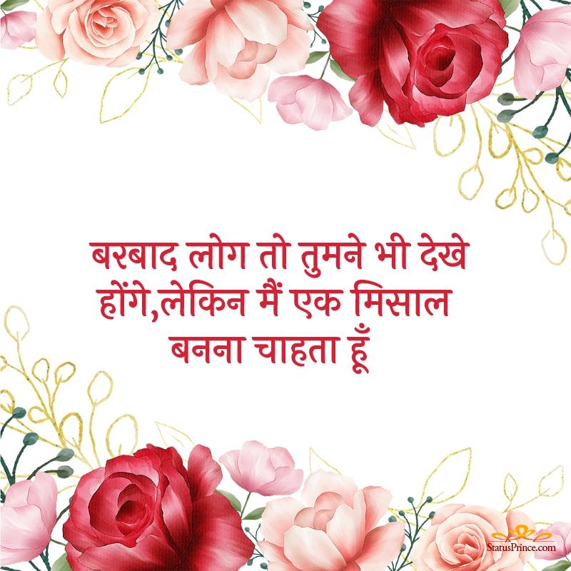 hindi shayari girl