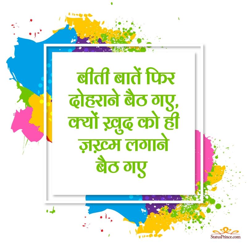f b status hindi shayari