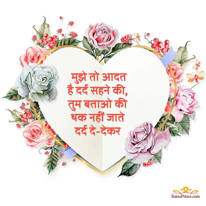 Latest Hindi Shayri