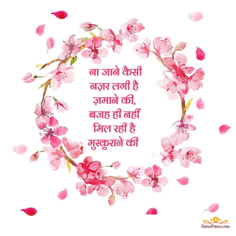 mehfil e shayari hindi