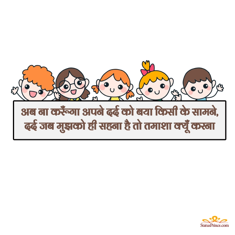 hindi shayri facebook