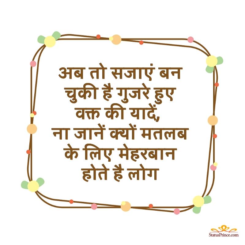 hindi shayri hashtags