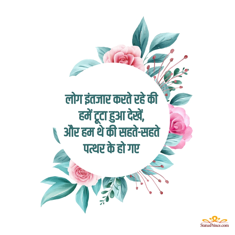 hindi shayari copy