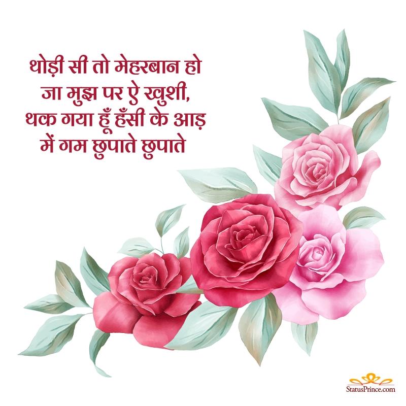 hindi shayari girlfriend