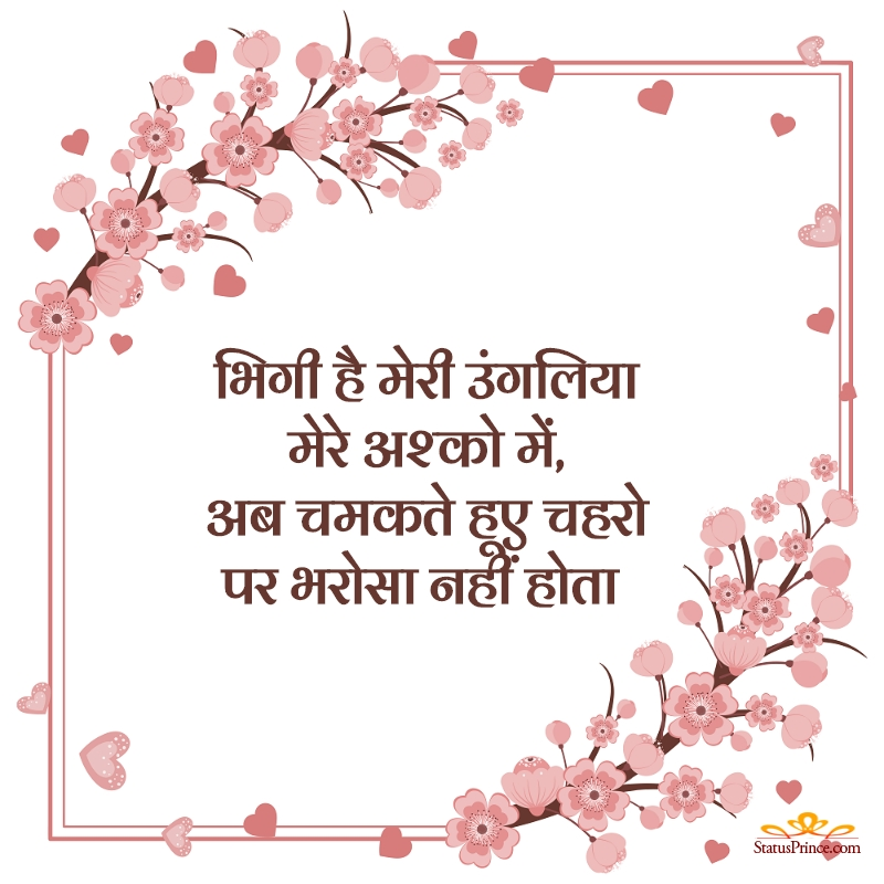 f.b shayri hindi
