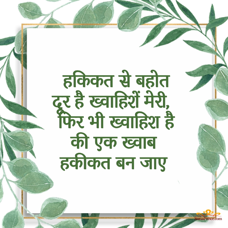 hindi shayari girl