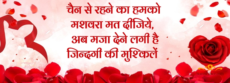 hindi shayri boy