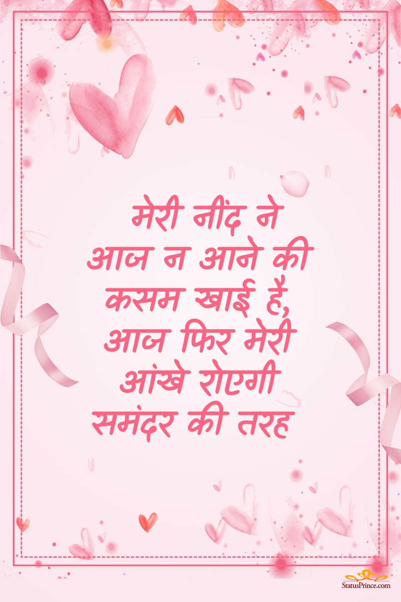 hindi shayari copy