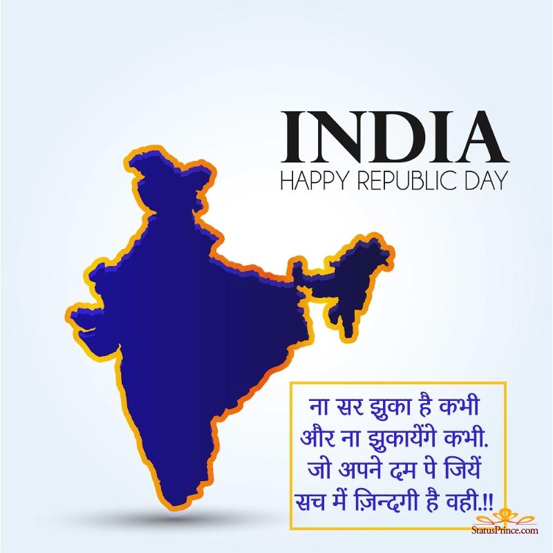 26 january quotes hindi