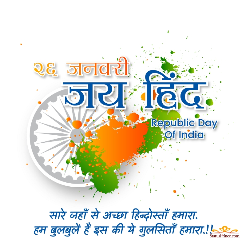 26 january speech in hindi quotes