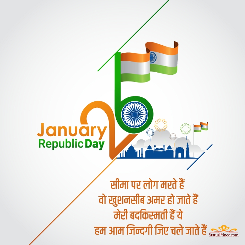 26 january quotes in hindi 2020