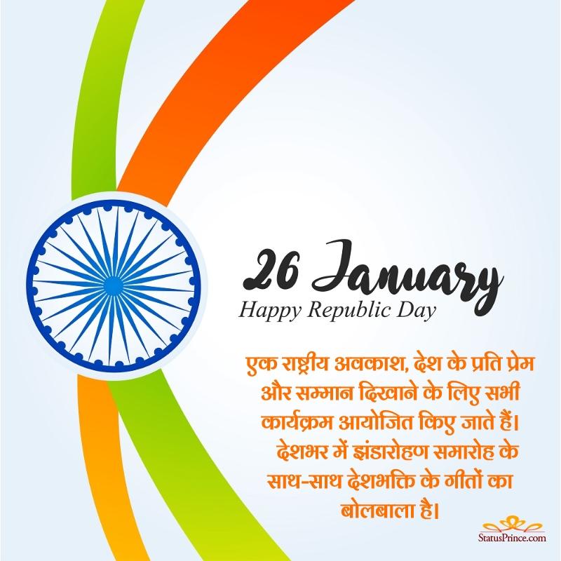 26 january status quotes