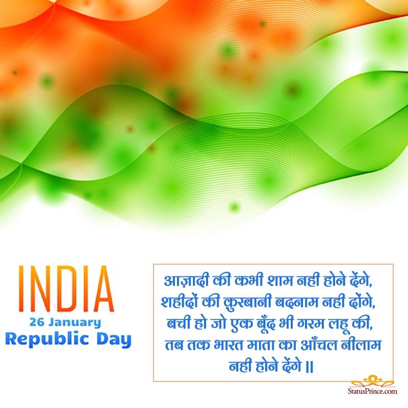 गणतंत्र दिवस शुभकामनाएं
